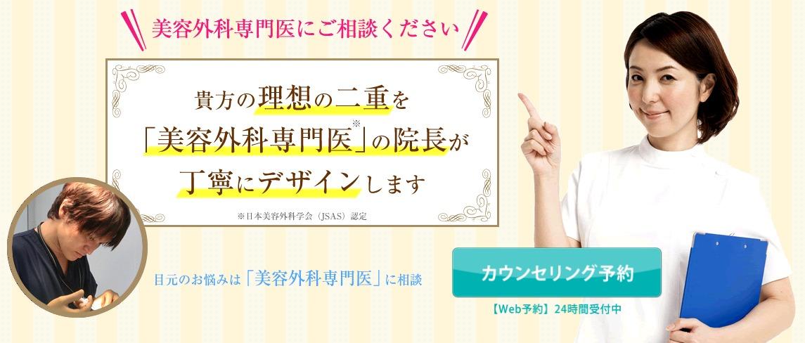 東京形成美容外科の二重手術とは