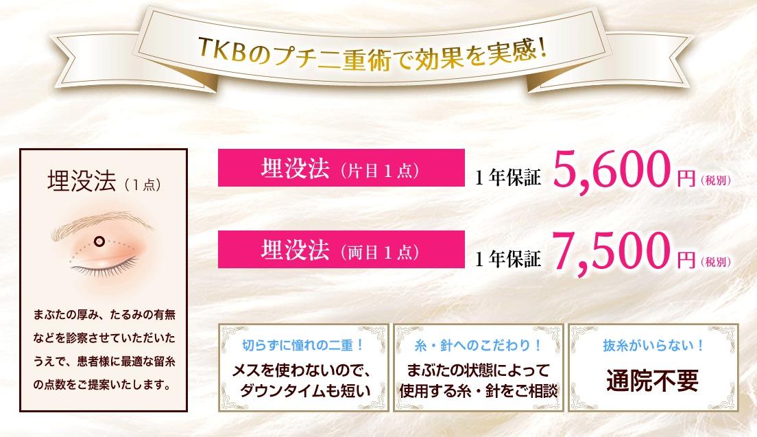 東京形成美容外科の二重手術 特別キャンペーン情報