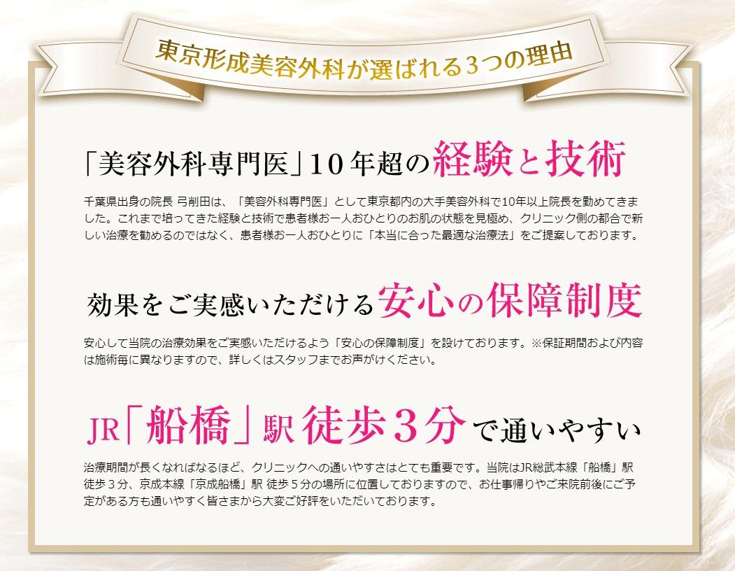 東京形成美容外科の二重手術 効果