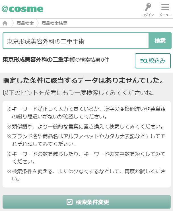 東京形成美容外科の二重手術 アットコスメ