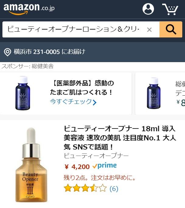 ビューティーオープナーローション&クリーム Amazon