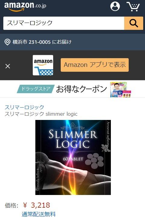 スリマーロジック Amazon