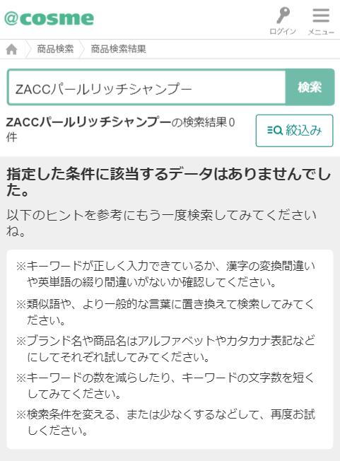 ZACCパールリッチシャンプーのアットコスメランキング
