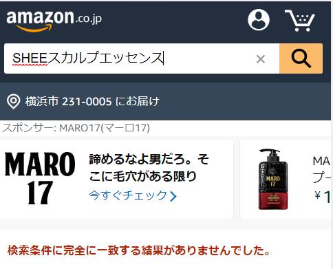 SHEEスカルプエッセンス Amazon
