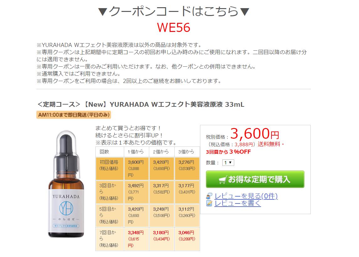 最新!YURAHADA(ゆらはだ) Wエフェクト美容液原液の特別キャンペーン情報