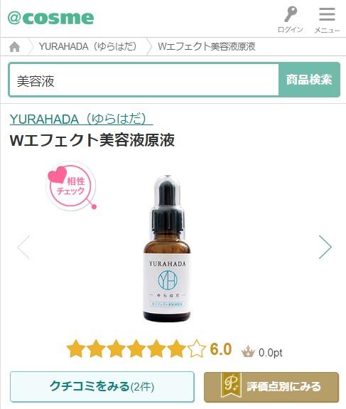 YURAHADA(ゆらはだ) Wエフェクト美容液原液のアットコスメランキング