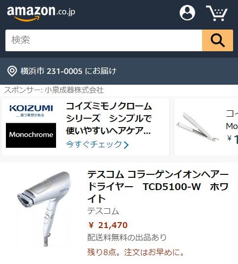 テスコム コラーゲンイオンヘアードライヤー Amazon