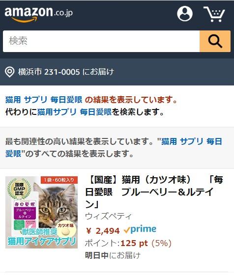 猫用サプリ 毎日愛眼 Amazon