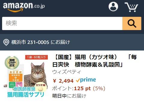 猫用サプリメント 毎日爽快 Amazon