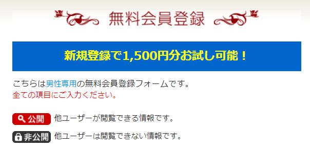 最新!華の会メールの特別キャンペーン情報