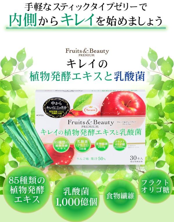 キレイの植物発酵エキスと乳酸菌とは