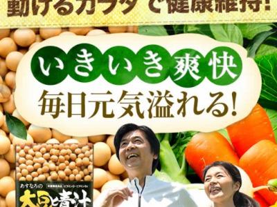 大豆と青汁