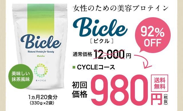 最新!美容プロテインBicle(ビクル)の特別キャンペーン情報