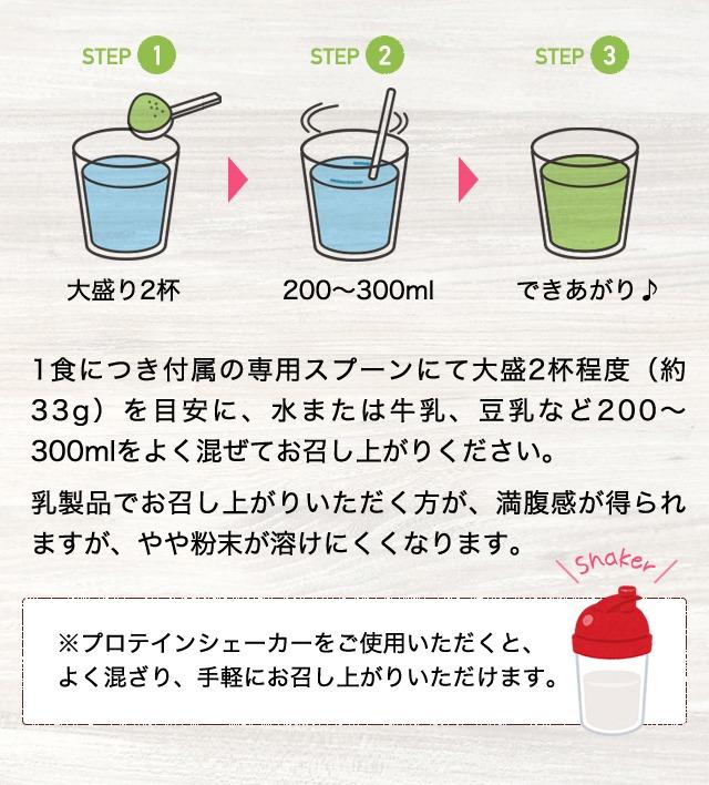 美容プロテインBicle(ビクル)の飲み方