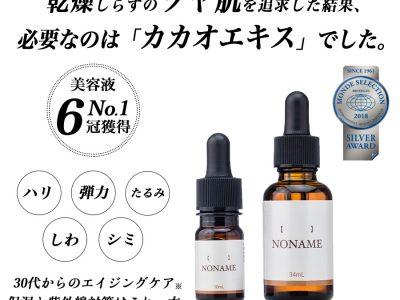 ノーネーム(NONAME)カカオ美容液
