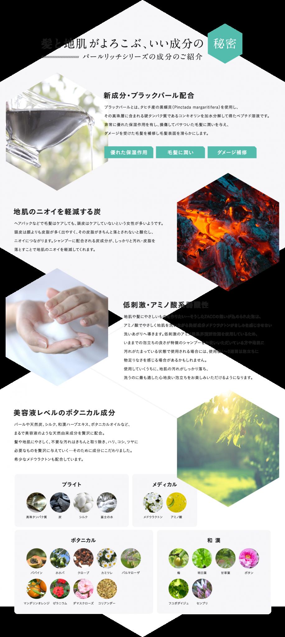 ZACCパールリッチシャンプーの効果・効能