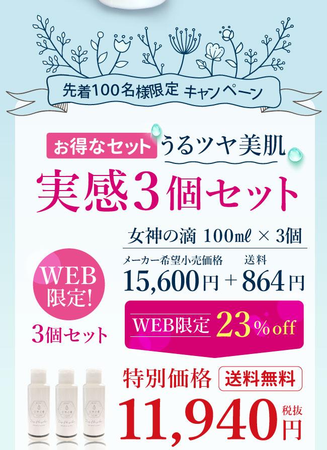 最新!女神の滴の特別キャンペーン情報