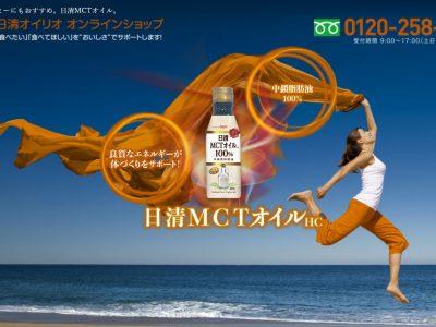 日清MCTオイルシリーズ