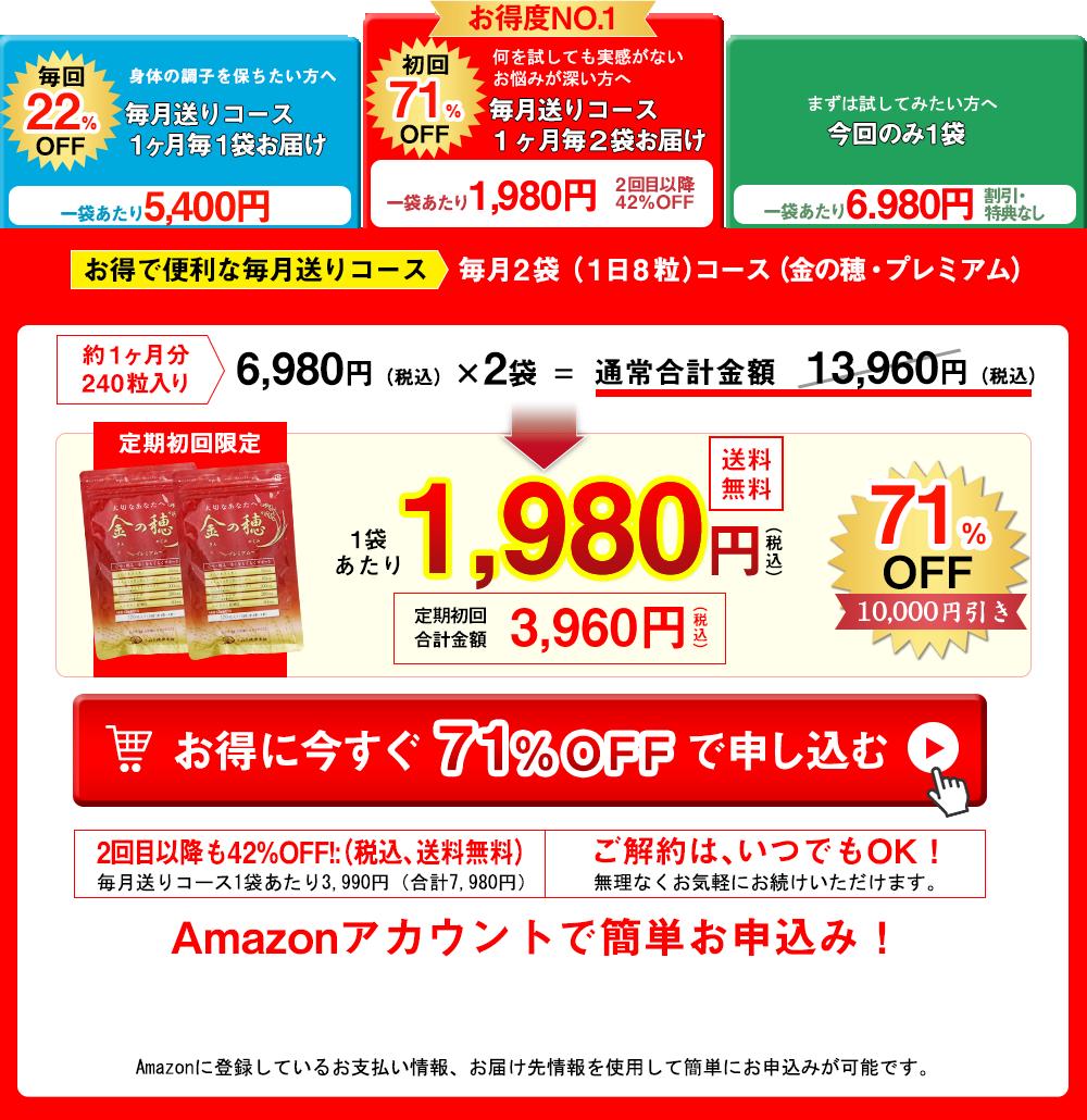最新!金の穂の特別キャンペーン情報