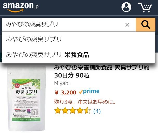 みやびの爽臭サプリ Amazon