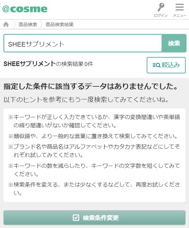 SHEEサプリメント アットコスメ
