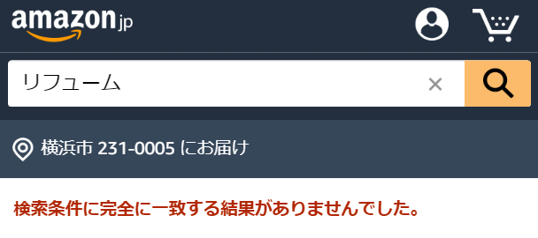 リフューム Amazon
