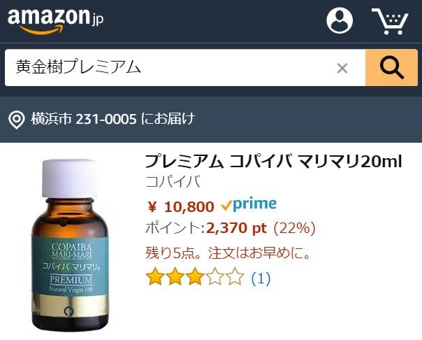 黄金樹プレミアム Amazon
