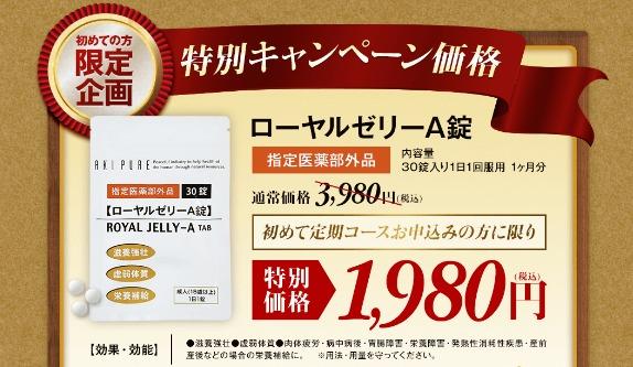ローヤルゼリーA錠 特別キャンペーン情報