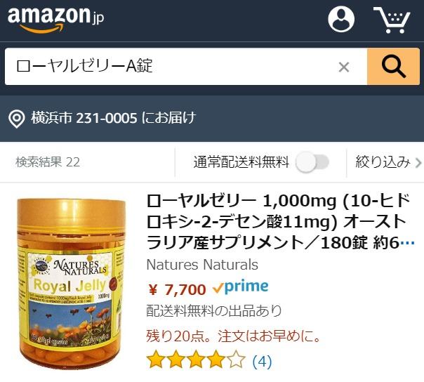 ローヤルゼリーA錠 Amazon