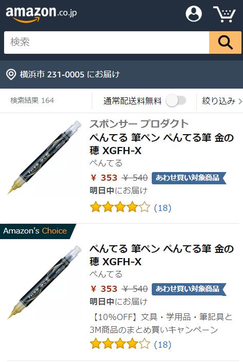 金の穂 Amazon