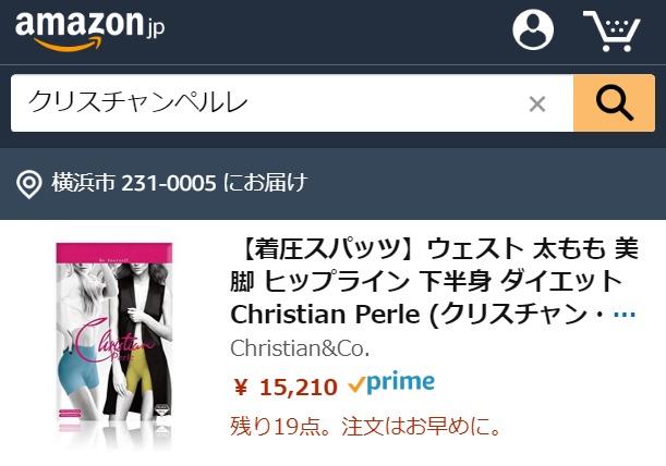 クリスチャンペルレ Amazon