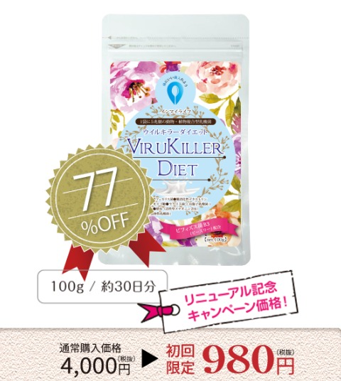 ウイルキラーダイエット 特別キャンペーン情報
