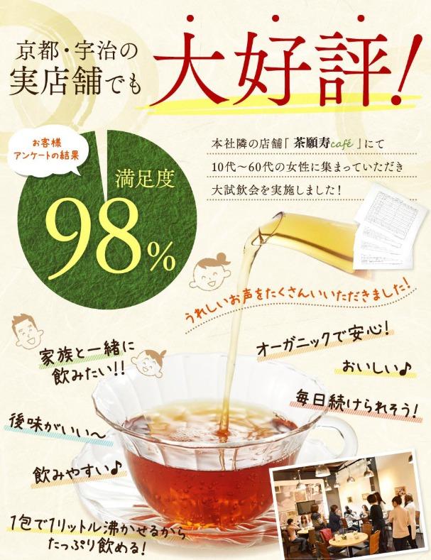 国産オーガニック発酵緑茶とは