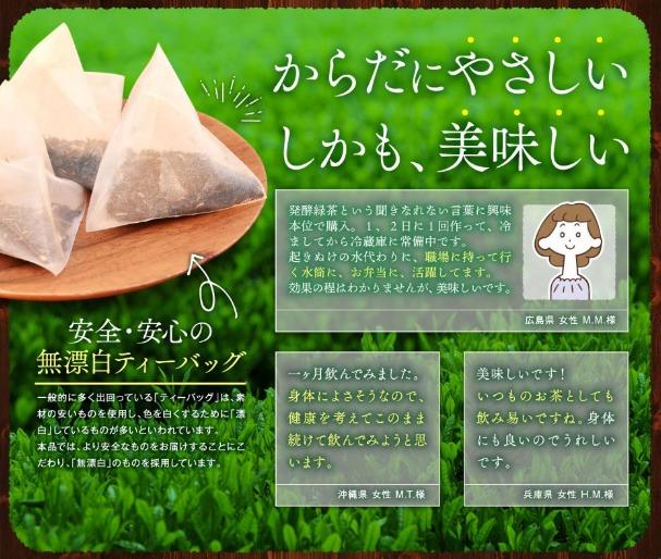 国産オーガニック発酵緑茶 効果