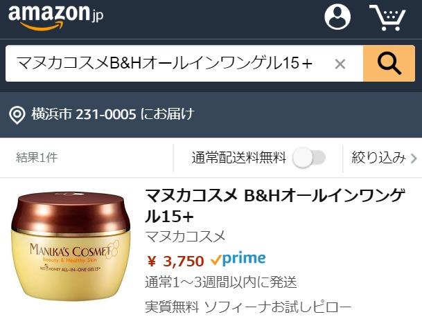 マヌカコスメB&Hオールインワンゲル15+ Amazon