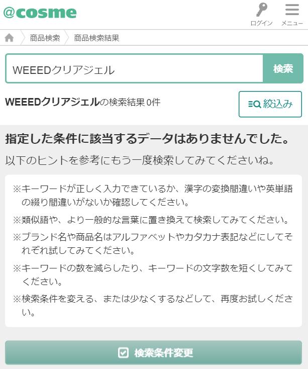 WEEED(ウィード)クリアジェル アットコスメ