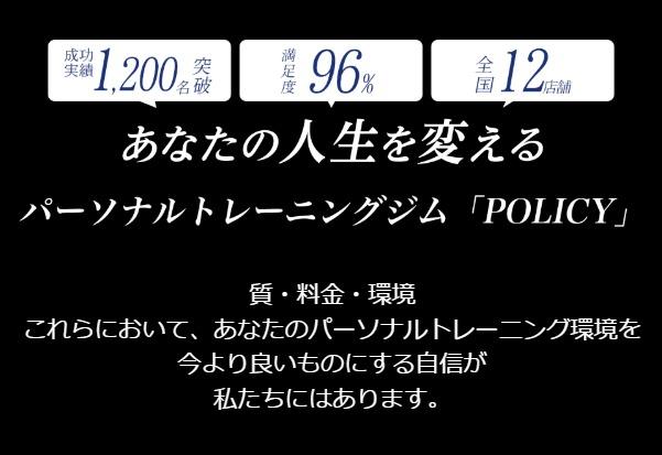 POLICYプライベートボディデザインサロン