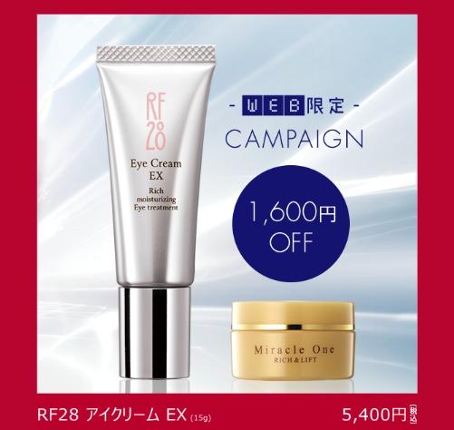 RF28アイクリームEX 特別キャンペーン情報