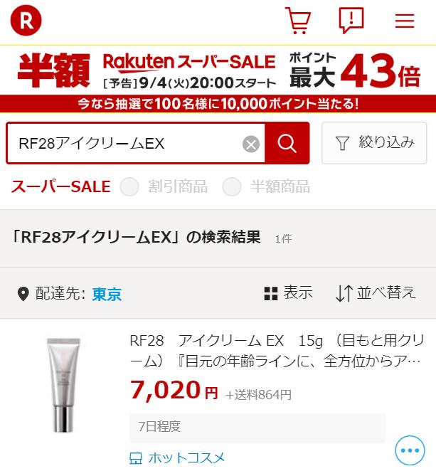 RF28アイクリームEX 楽天