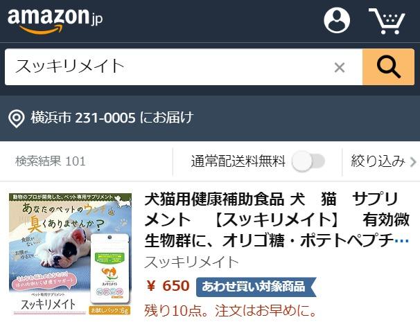 スッキリメイト Amazon