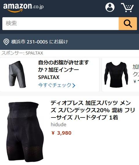 ディオプレス加圧スパッツ Amazon