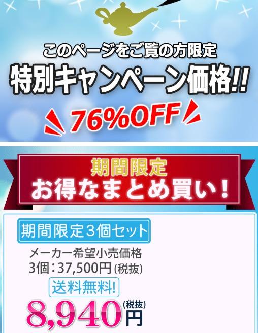 脱毛石鹸K-OUT 特別キャンペーン情報