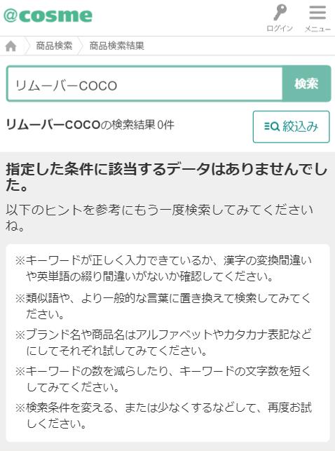 リムーバーCOCOのアットコスメランキング