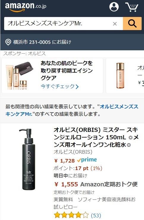 オルビスメンズスキンケアMr.シリーズ Amazon