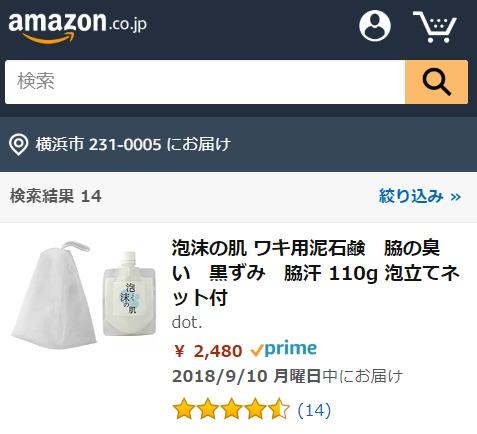 泡沫の肌 Amazon