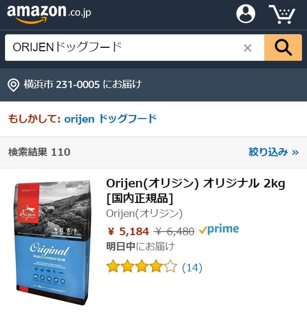 ORIJENドッグフード Amazon