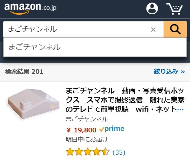 まごチャンネル Amazon