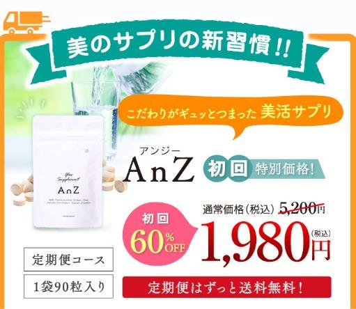 アンジーMSM・シリカサプリ 特別キャンペーン情報