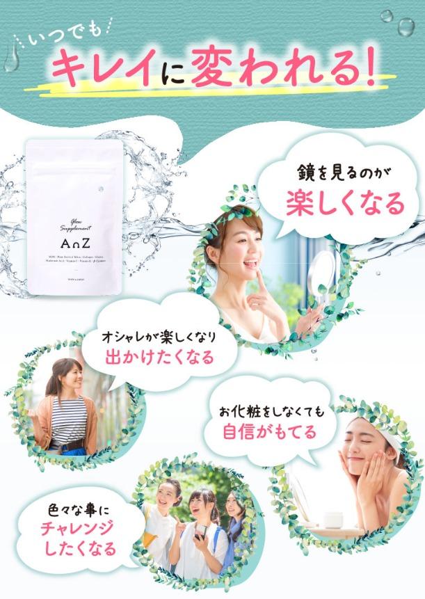 アンジーMSM・シリカサプリ 効果