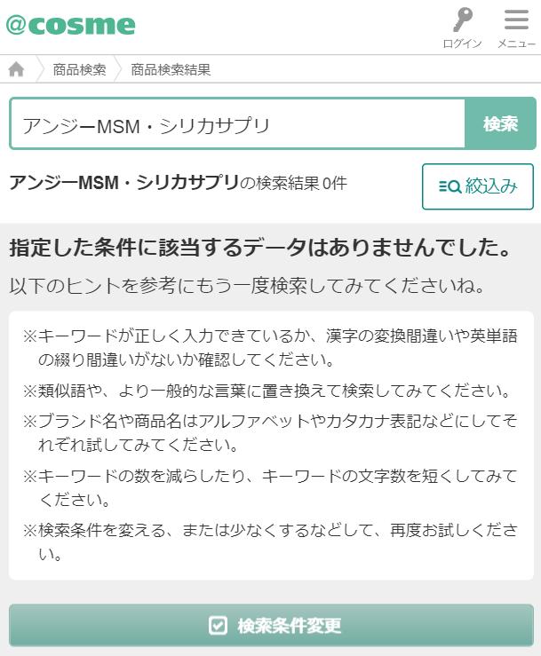 アンジーMSM・シリカサプリ アットコスメ